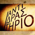 ERT_antidrastirio_Logo_s7ZARETM_400x400